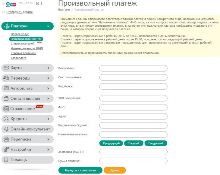 Белинвестбанк: Интернет-банк: Платежи: Произвольный платёж (незаполненная форма) (сайт Минской школы киноискусства)