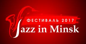 Фестиваль «Jazz inMinsk» (Минск, Беларусь, 2017 год)