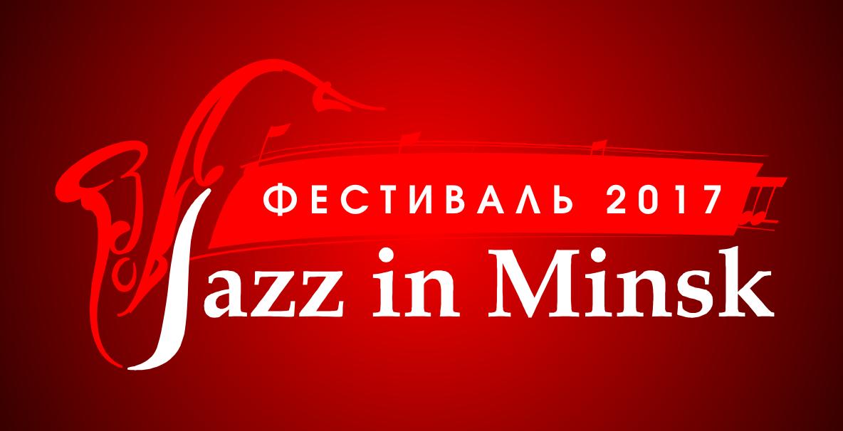 Фестиваль «Jazz inMinsk» (Минск, Беларусь, 2017 год) (сайт Минской школы киноискусства)