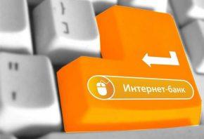 Интернет-банк (клавиша «Ввод» («Enter») наклавиатуре компьютера)