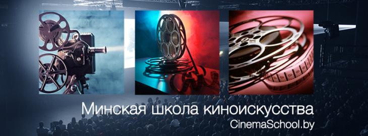 Минская школа киноискусства (CinemaSchool.by) (сайт Минской школы киноискусства)