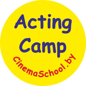 "<a href=""https://camp.cinemaschool.by"">Актёрский лагерь</a>"