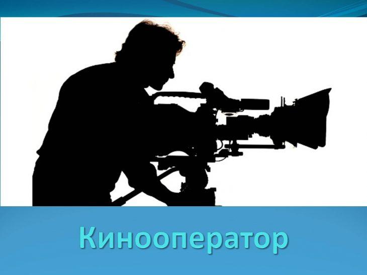Кинооператор скамерой (cameraman): силуэт