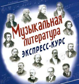 Музыкальная литература: экспресс-курс