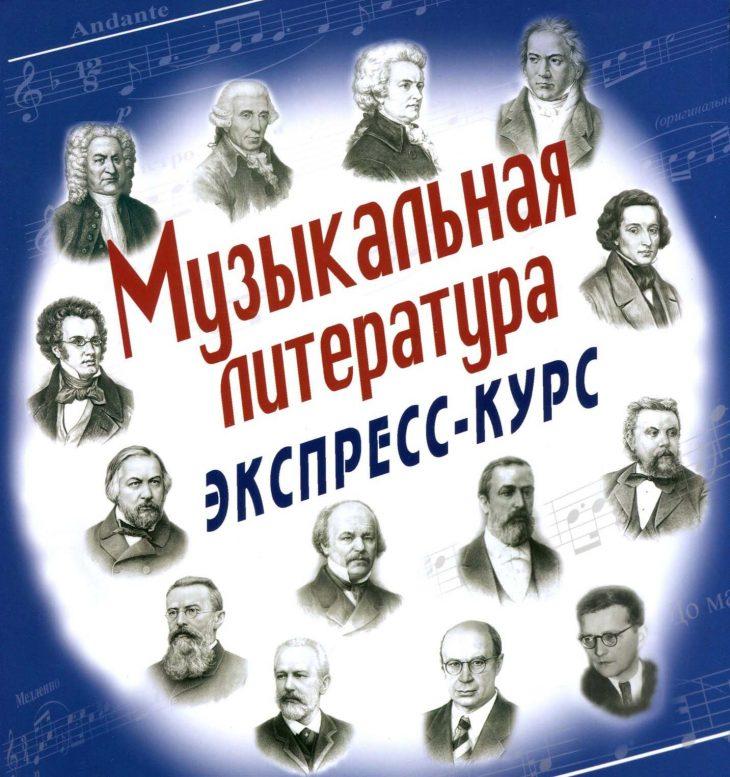 Музыкальная литература: экспресс-курс (сайт Минской школы киноискусства)