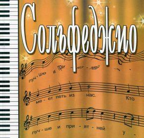Курс «Сольфеджио», ноты имузыкальная грамота