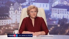 Врач-психотерапевт Елена Дмитриевна Шпилевская в телевизионном ток-шоу «Давайте разберёмся!». Тема: «Борьба со стрессом»