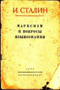 Иосиф Виссарионович Сталин. Марксизм ивопросы языкознания. Относительно марксизма вязыкознании. Госполитиздат, 1950
