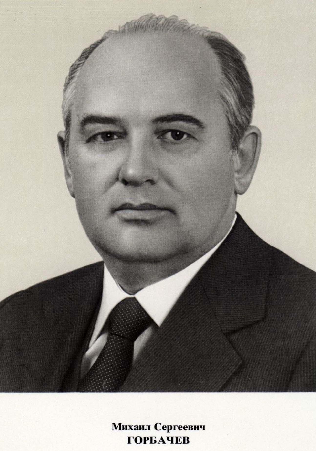 Photo ofМихаил Сергеевич Горбачёв
