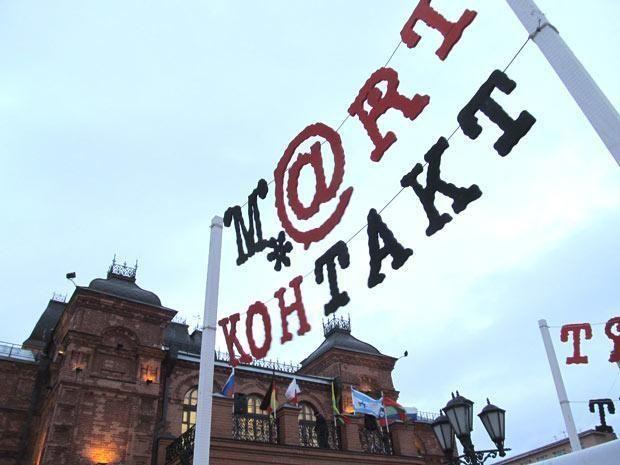 Международный молодёжный театральный форум «М@rt.контакт» (Могилёв, Беларусь) (сайт Минской школы киноискусства)