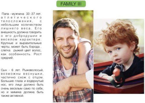 Семья 3