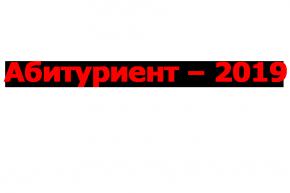 Абитуриент-2019 (подготовка кпоступлению втворческие вузы России иБеларуси; актёрское мастерство, режиссура; Минск)