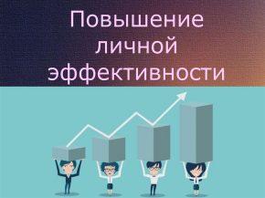 Повышение личной эффективности