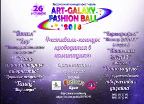 26.10.2018: Фестиваль-конкурс «ART-GALAXY FASHION BALL-2018» в Минске