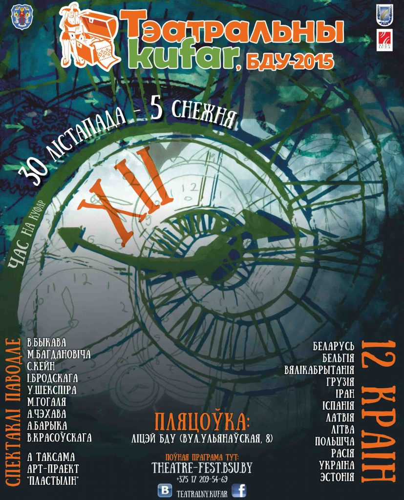 Тэатральны kufar. БДУ-2015. Театральный фестиваль. 12 стран.