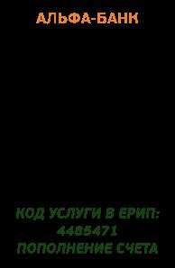 QR-код: код услуги в ЕРИП: 4485471