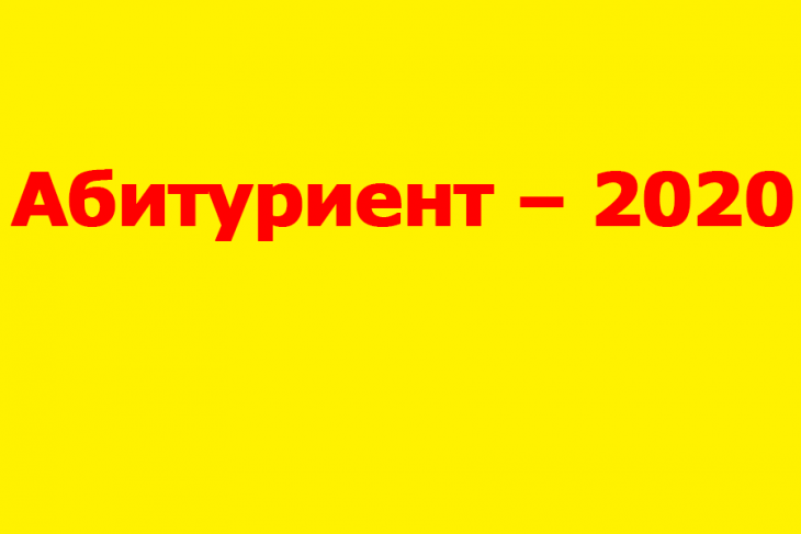 Картинки по запросу абитуриент 2020