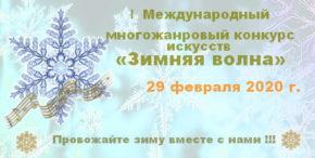 IМеждународный многожанровый конкурс искусств «Зимняя волна» (29февраля 2020 года). Провожайте зиму вместе снами!