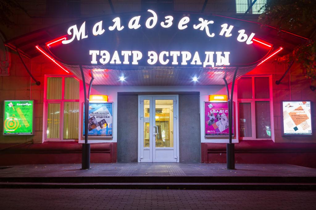 Молодёжный театр эстрады: вход (Беларусь, Минск, улица Московская; вечер)