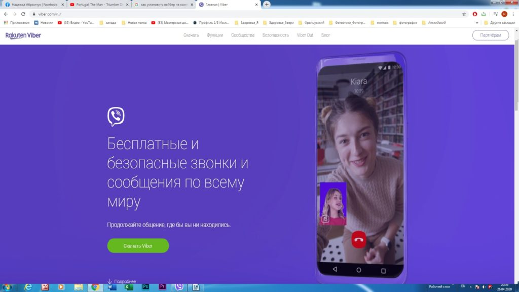 Скачать Viber. Бесплатные и безопасные звонки и сообщения по всему миру.