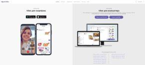 Viber: страница загрузки приложений