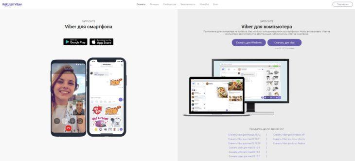 Viber: страница загрузки приложений (сайт Минской школы киноискусства)