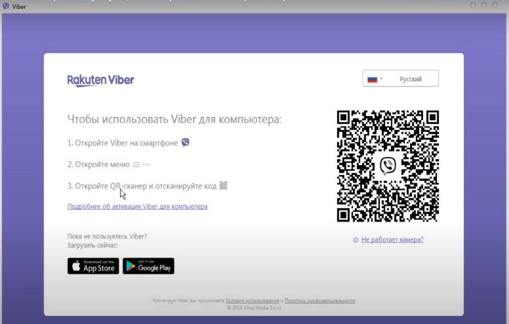 Viber для компьютера: QR-код