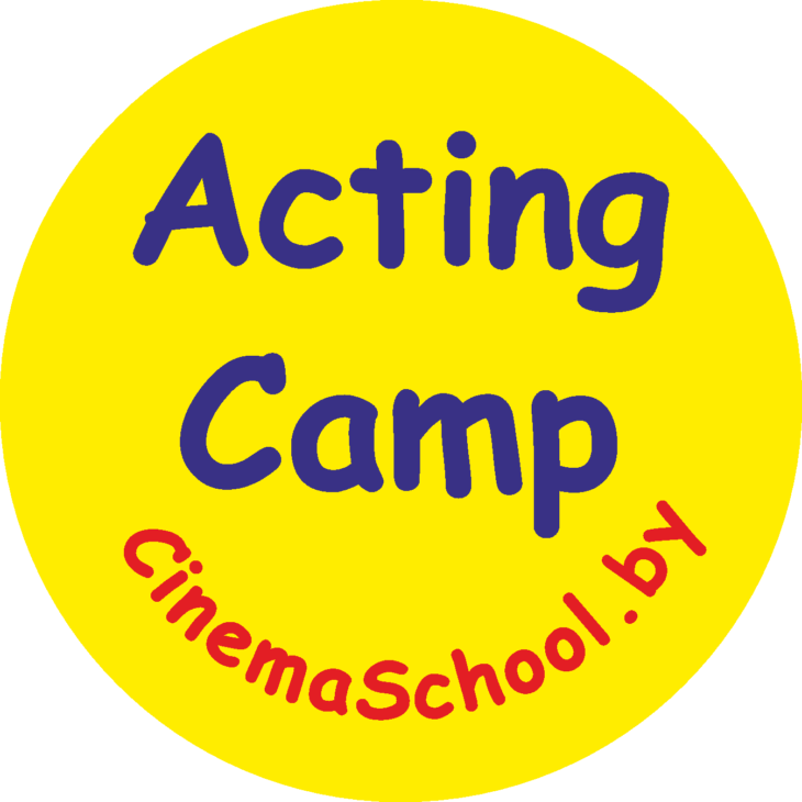 Acting Camp— лагерь актёрского мастерства Минской школы кино (CinemaSchool.by)