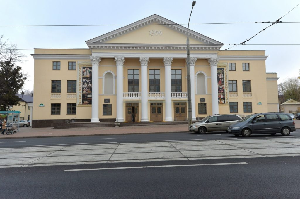 Белорусский государственный молодёжный театр (Беларусь, Минск, улица Козлова, 17; здание 1956 года постройки)