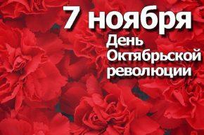 7ноября— День Великой Октябрьской социалистической революции
