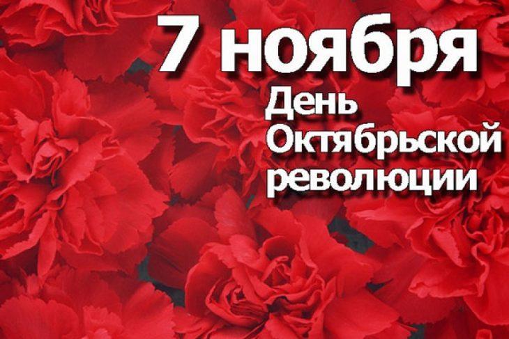7ноября— День Октябрьской революции
