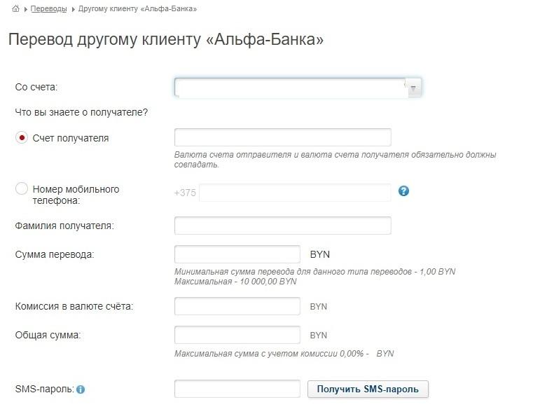 Интернет-банкинг «Альфа-Банка» (Альфа-Клик): перевод другому клиенту «Альфа-Банка» (пономеру счёта или пономеру мобильного телефона)