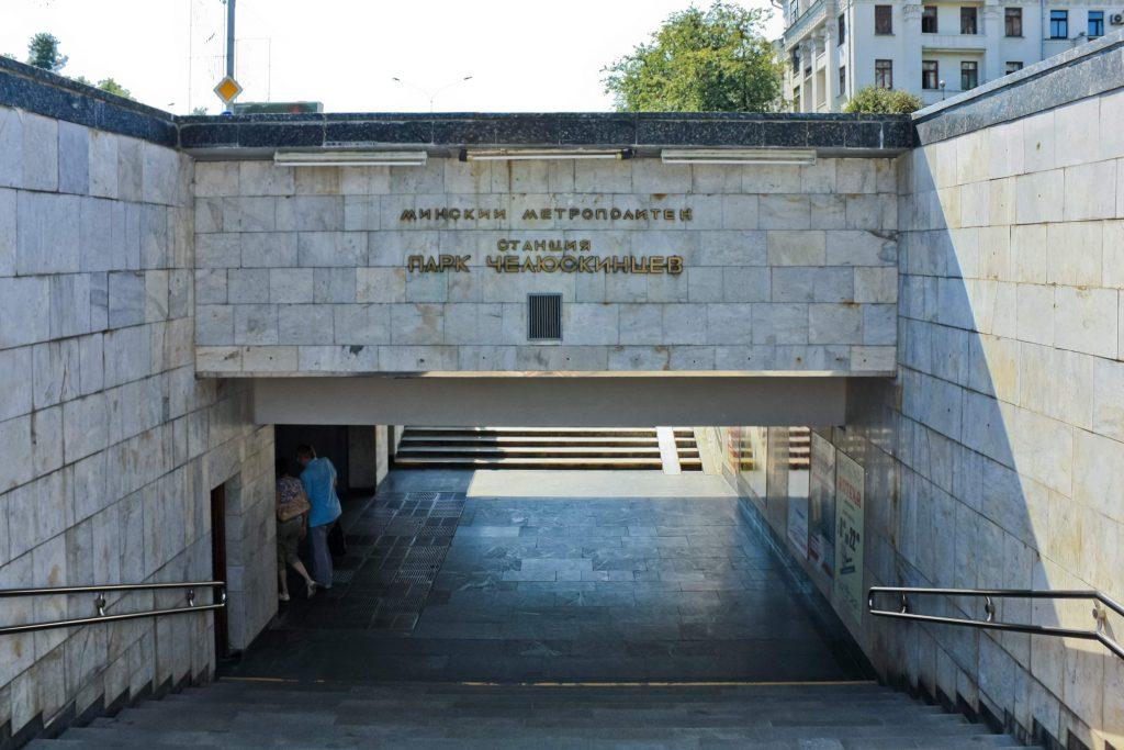 Вход настанцию метро «Парк Челюскинцев» (Московская линия Минского Метрополитена, Минск, Беларусь)