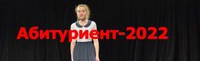Девочка/девушка выступает насцене натворческом экзамене ввуз нафоне штор/занавеса. Надпись: Абитуриент-2022