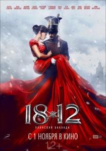 Афиша фильма «1812: Уланская баллада»— вкинотеатрах с1ноября 2012 года