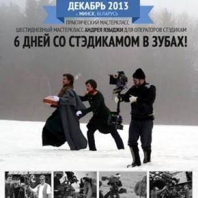 Практические мастер-класс Андрея Языджи по работе со стэдикамом в Минске: 6 дней, декабрь 2013 года