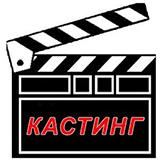 Кастинг на видеосъёмку (Casting)