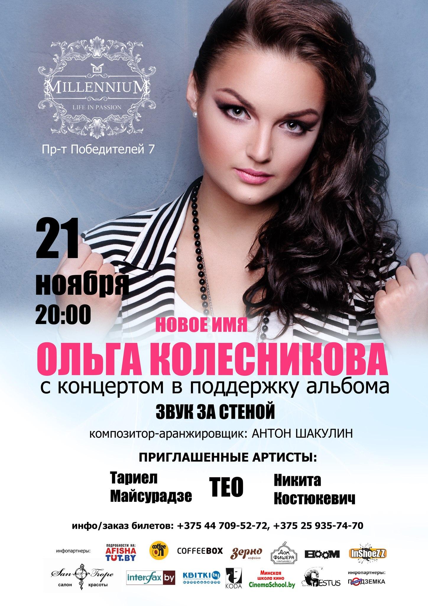 Концерт-спектакль «Новое имя Ольга Колесникова» (афиша; Минск, 21.11.2014 20:00)