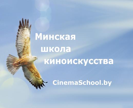 Минская школа киноискусства и парящая птица на фоне неба, облаков. CinemaSchool.by