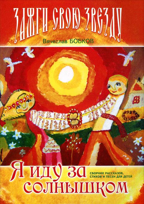 Сборник рассказов, стихов и песен для детей «Яиду засолнышком» (Вячеслав Бобков)