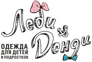 Магазин одежды «Леди &Денди» («Lady &Dandy»)