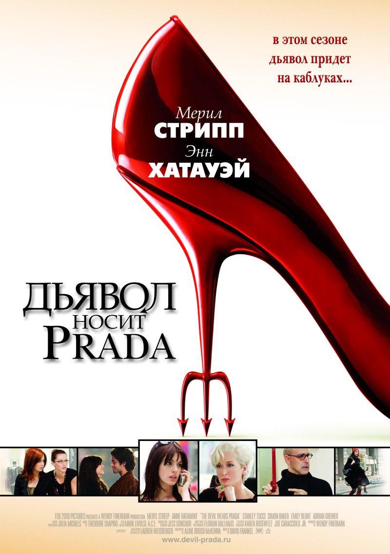 Афиша фильма «Дьявол носит Prada». В этом сезоне дьявол придёт на каблуках. Актёры: Мерил Стрип, Энн Хатауэй