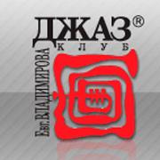 Джаз-Клуб Евгения Владимирова: эмблема, логотип